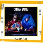 Narrator – China Song